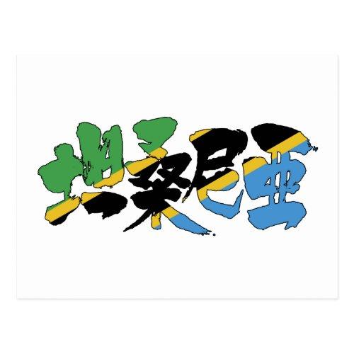 [Kanji] Tanzania Postcard brushed kanji