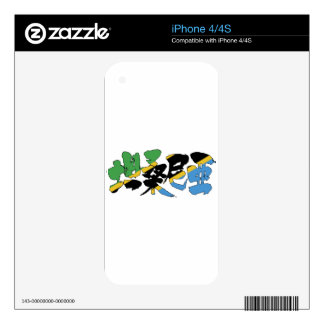 [Kanji] Tanzania Skins For The iPhone 4S