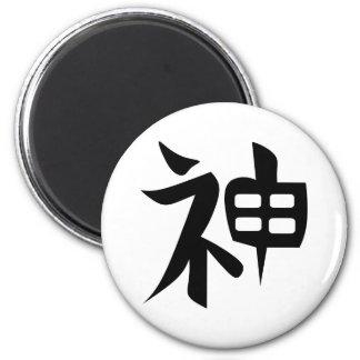 Kanji Tattoo for GOD, SPIRIT 2 Inch Round Magnet