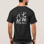 Kanji - tenacity of purpose - T-Shirt