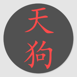 Kanji- Tengu Classic Round Sticker