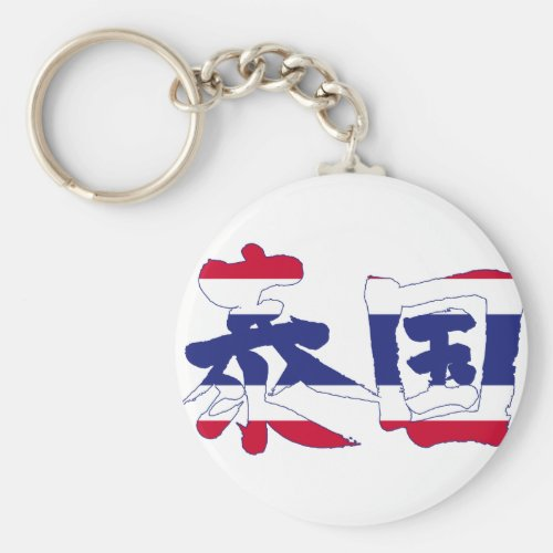 [Kanji] Thailand Basic Round Button Keychain brushed kanji