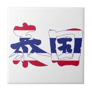 [Kanji] Thailand Ceramic Tile