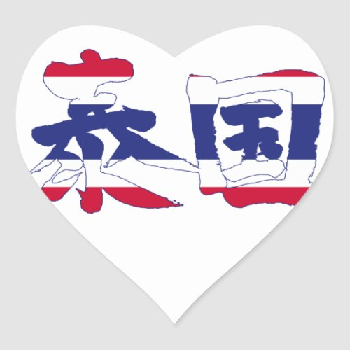 [Kanji] Thailand Heart Sticker brushed kanji