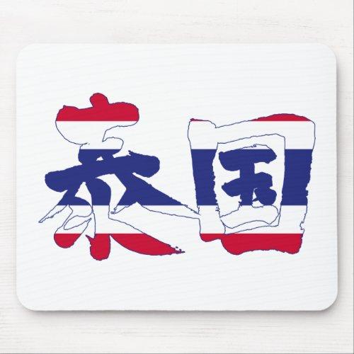 [Kanji] Thailand Mouse Pad brushed kanji