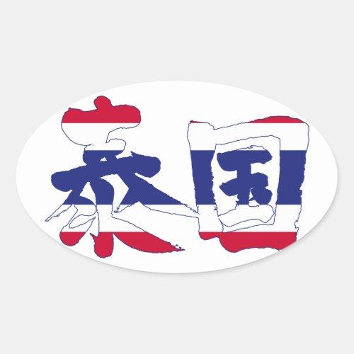 [Kanji] Thailand Oval Sticker brushed kanji