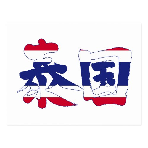 [Kanji] Thailand Postcard brushed kanji