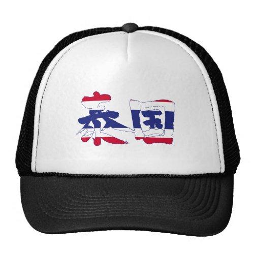 [Kanji] Thailand Trucker Hat brushed kanji