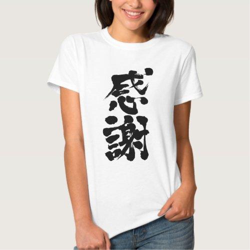 [Kanji] thanks Tee Shirt brushed kanji