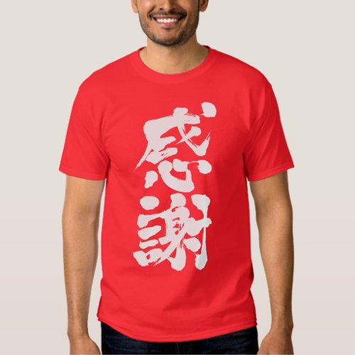 [Kanji] thanks Tshirt brushed kanji