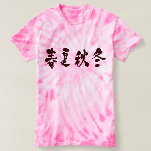 [Kanji] the four seasons Tee Shirt brushed kanji