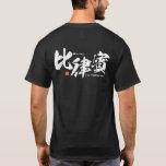 Kanji - the Philippines - T-Shirt