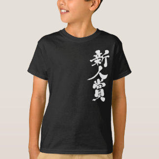 [Kanji] the Rookie of the Year award. T-Shirt