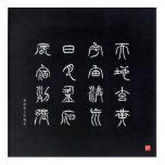 kanji - Thousand Character Classic - Acrylic Print