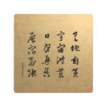 kanji - Thousand Character Classic - Metal Print