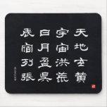 kanji - Thousand Character Classic - Mouse Pad