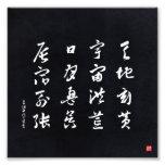kanji - Thousand Character Classic - Photo Print