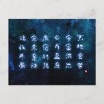 kanji - Thousand Character Classic - Postcard