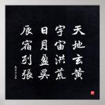 kanji - Thousand Character Classic - Poster