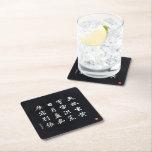 kanji - Thousand Character Classic - Square Paper Coaster
