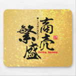 Kanji - thriving  business - mouse pad
