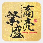 Kanji - thriving  business - square sticker