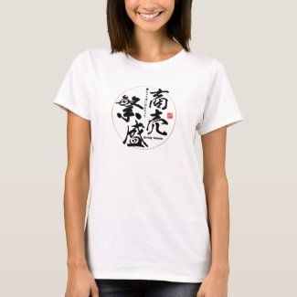 Kanji - thriving business - T-Shirt