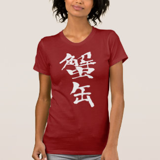 [Kanji] tinned crab T-shirts