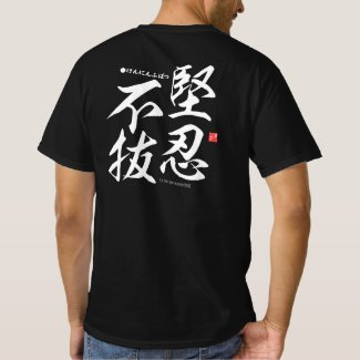 Kanji - To be persevering - T-Shirt