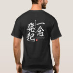 Kanji - To be strongly determined - T-Shirt