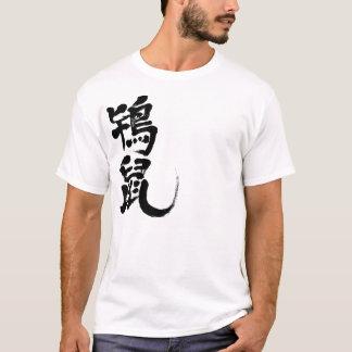 [Kanji] Toginazu color T-Shirt