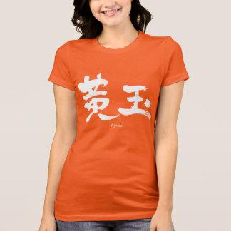 [Kanji] topaz T-Shirt