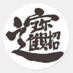 Kanji Treasures 丸形シールステッカー in handwriting Kanji © Zangyo Ninja