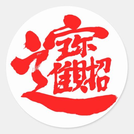 [Kanji] Treasures Classic Round Sticker