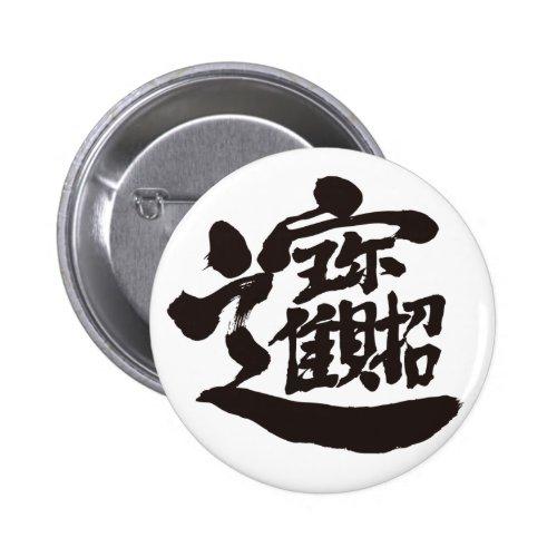 [Kanji] Treasures Pinback Button brushed kanji