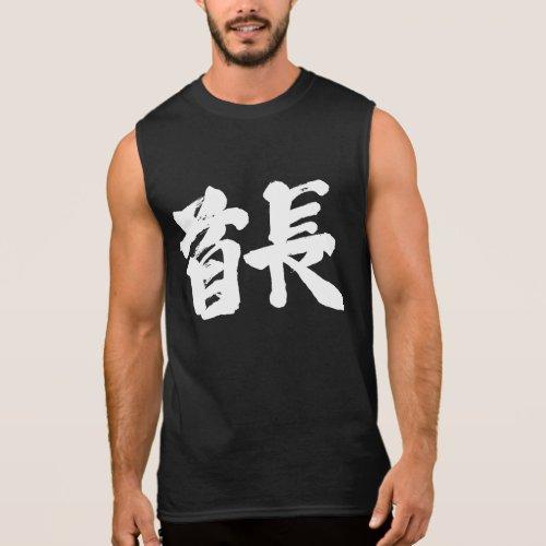 [Kanji] Tribal chief Sleeveless Shirts brushed kanji