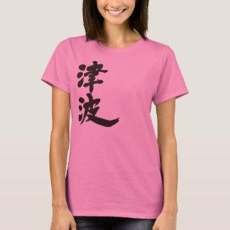 [Kanji] Tsunami T-Shirt