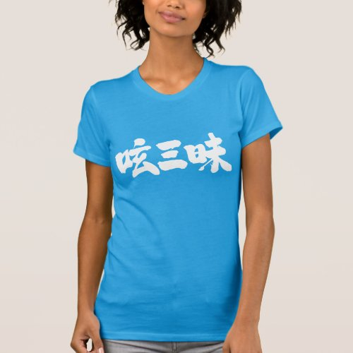 [Kanji] twitter luxury T-shirts brushed kanji