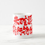 [Kanji] UFO Classic White Coffee Mug brushed kanji