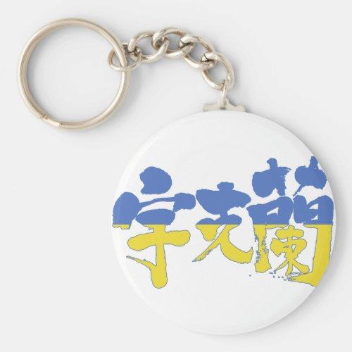 [Kanji] Ukraine Basic Round Button Keychain brushed kanji