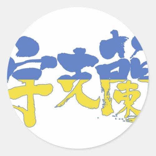 [Kanji] Ukraine Classic Round Sticker brushed kanji