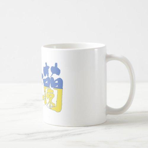 [Kanji] Ukraine Classic White Coffee Mug brushed kanji