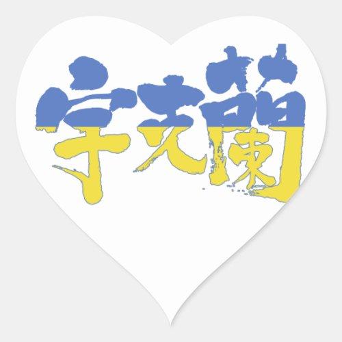 [Kanji] Ukraine Heart Sticker brushed kanji