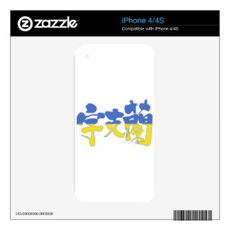 [Kanji] Ukraine iPhone 4 Decal