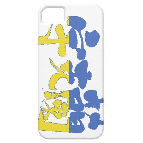 [Kanji] Ukraine iPhone SE/5/5S Case brushed kanji