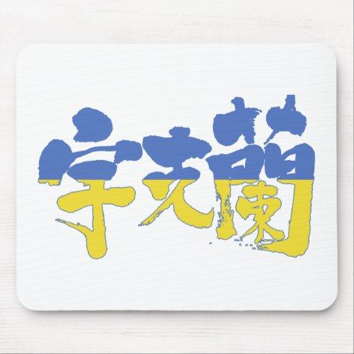 [Kanji] Ukraine Mouse Pad brushed kanji