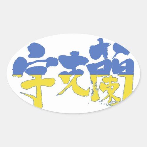 [Kanji] Ukraine Oval Sticker brushed kanji