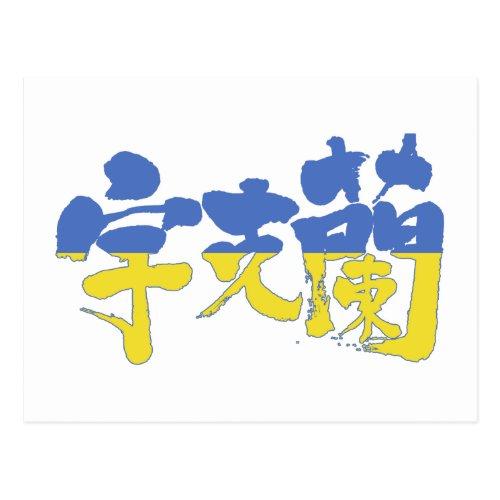 [Kanji] Ukraine Postcard brushed kanji
