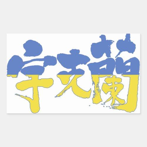 [Kanji] Ukraine Rectangular Sticker brushed kanji
