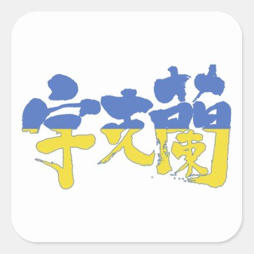 [Kanji] Ukraine Square Sticker brushed kanji